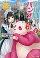 宰相閣下とパンダと私 (1)