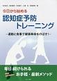 今日から始める認知症予防トレーニング-運動と食事で健康寿命をのばす!-