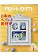 ペイントクラフトデザインズ 特集:日本のペイント歳時記 一冊まるごとティーチングフリー(14)