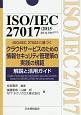 ISO/IEC 27017:2015(JIS Q 27017:2016) ISO/IEC27002に基づくクラウドサービスの