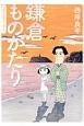 鎌倉ものがたりベストエピソード (1)