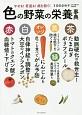色の野菜の栄養事典 やせる!若返る!病を防ぐ!