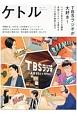 ケトル 特集:TBSラジオが大好き! (39)