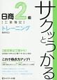 サクッとうかる 日商 2級 工業簿記 トレーニング