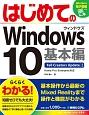はじめてのWindows10 基本編 Fall Creators Update対応 BASIC MASTER SERIES494