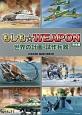 もしも☆WEAPON<完全版> 世界の計画・試作兵器