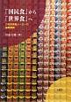 「国民食」から「世界食」へ 日系即席麺メーカーの国際展開