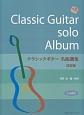 クラシックギター名曲選集<決定版> 模範演奏入りCD付 TAB譜付