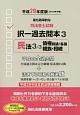 司法書士試験 択一過去問本 民法3 債権総論/各論/親族・相続 平成29年 (3)