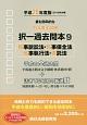 司法書士試験 択一過去問本 民事訴訟法・民事保全法・民事執行法・供託法 平成29年 (9)