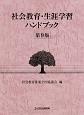 社会教育・生涯学習ハンドブック<第9版>