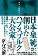日本皇統が創めたハプスブルク大公家 落合・吉薗秘史3 國體ネットワークから血液型分類を授かった陸軍特務