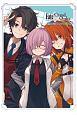Fate/Grand Order 電撃コミックアンソロジー (10)