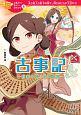 古事記 日本の神さまの物語 10歳までに読みたい日本名作8
