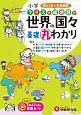 小学 クイズと絵地図で 世界の国々基礎丸わかり 初めて学ぶ世界地理