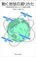 動く地球の測りかた 宇宙測地技術が明らかにした動的地球像