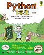 Python 1年生 体験してわかる!会話でまなべる!プログラミングのし
