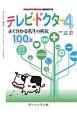 テレビ・ドクター よく分かる乳牛の病気100選 DAIRYMAN臨時増刊号 (4)