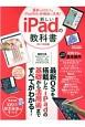 新しいiPadの教科書<iOS11対応版>