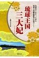 琉球王国三大妃 先祖代々伝わって来た琉球王国継続継承の裏方
