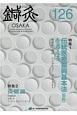 鍼灸 OSAKA 2017.Summer 特集:伝統医療振興基本法(仮称)を考える/灸頭鍼 (126)