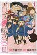 ワンダれ!アリスと蔵六学園 (1)