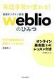 英語学習が変わる!最強オンライン辞書weblioのひみつ オンライン英会話1カ月レッスン付き なぜ4技能時代の最強ツールなのか