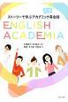 ストーリーで学ぶアカデミック英会話 ENGLISH ACADEMIA CD付き