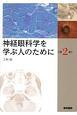 神経眼科学を学ぶ人のために<第2版>