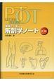 PT・OT基礎から学ぶ 解剖学ノート<第3版> 理学療法士・作業療法士