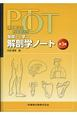 PT・OT基礎から学ぶ 解剖学ノート<第3版>
