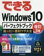 できるWindows10パーフェクトブック