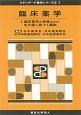 臨床薬学 臨床薬学の基礎および処方箋に基づく調剤 スタンダード薬学シリーズ2-7 (1)