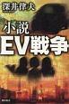 小説・EV戦争