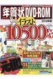 年賀状DVD-ROM イラスト10500 2018