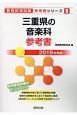 三重県の音楽科 参考書 教員採用試験参考書シリーズ 2019