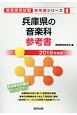 兵庫県の音楽科 参考書 教員採用試験参考書シリーズ 2019