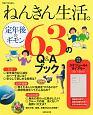 ねんきん生活。63のQ&Aブック 定年後の不安を解決して、自由な老後を手に入れる!