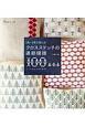 1色・2色で楽しむ クロスステッチの連続模様100 すぐに使える布小物41