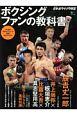ボクシングファンの教科書 JBC監修・日本ボクシング検定公式テキスト