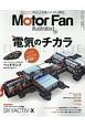 Motor Fan illustrated テクノロジーがわかると、クルマはもっと面白い(133)