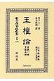 日本立法資料全集 別巻 王權論 自第一册至第五册 (1166)