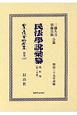 日本立法資料全集 別巻 民法學説彙纂 總則編 第一分冊 (1167)