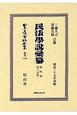 日本立法資料全集 別巻 民法學説彙纂 總則編 第二分冊 (1168)