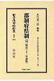 日本立法資料全集 別巻 郡制府県制 完<明治32年初版> (1042)