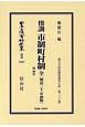 日本立法資料全集 別巻 傍訓 市制町村制 全 附 理由<明治21年初版> (1043)