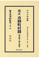 日本立法資料全集 別巻 改正 市制町村制<明治44年初版> (1044)