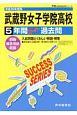武蔵野女子学院高等学校 5年間スーパー過去問 声教の高校過去問シリーズ 平成30年