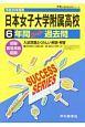 日本女子大学附属高等学校 6年間スーパー過去問 声教の高校過去問シリーズ 平成30年