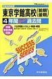 東京学館高等学校(前期後期) 4年間スーパー過去問 声教の高校過去問シリーズ 平成30年